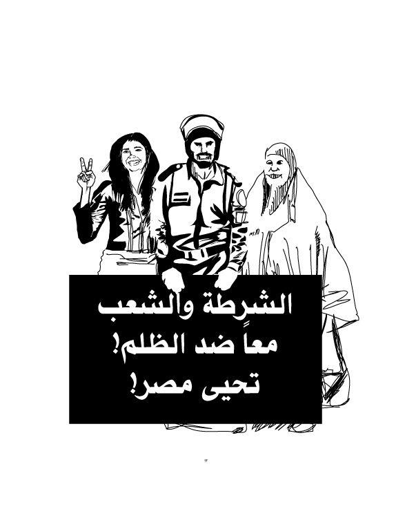 Screenshot/ Ägypten/ Demonstrationsanleitung