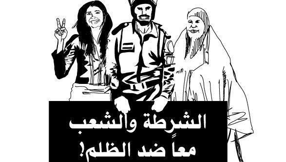 """Screenshot des Protestplans: """"Die Polizei und das Volk gegen die Unterdrückung"""""""