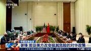 China sieht Beziehungen mit USA in »ernsthaften Schwierigkeiten«