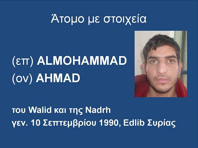 Einer der mutmaßlichen Terroristen: Ahmad Almohammad