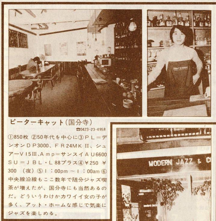 """Murakamis Jazzklub Peter-Cat (Zeitungsausschnitt, 1975) """"Ein privates Schallplatten-Reich"""""""
