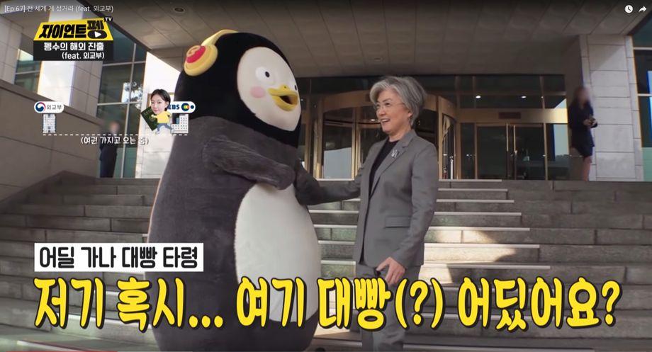 Pengsoo mit Außenministerin Kang Kyung-wha